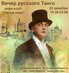 Вечер русского Танго