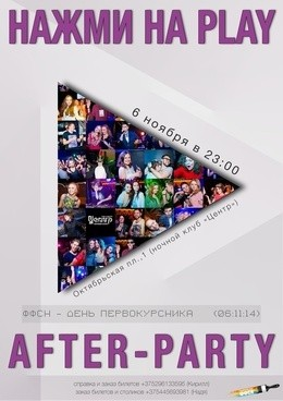 Afterparty ФФСН-2014