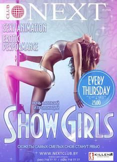 Show Girls. Ночь фантазий и провокаций