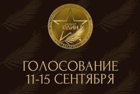 Ежегодная национальная премия за достижения в области качества товаров