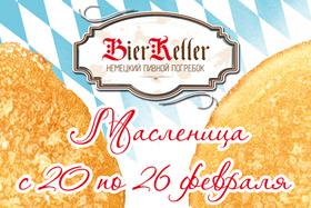 Устройте себе праздник живота в BierKeller!