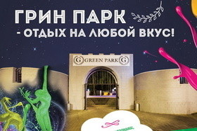 Грин Парк - отдых на любой вкус!