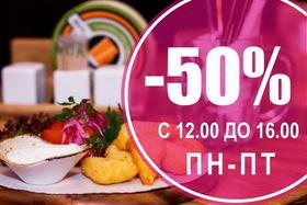 -50% с 12.00 до 16.00 в будни