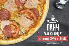-30% на пиццу в обед!