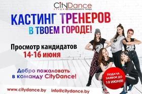 Кастинг тренеров в Студии современного танца CityDance