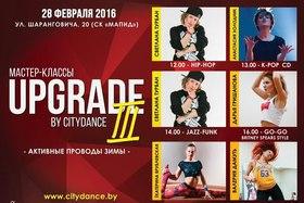 Началась запись на мастер-классы UPGRADE by CityDance III