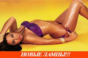 НОВЫЕ ЛАМПЫ!!! МИНУТА ВСЕГО ОТ 0,63 РУБ!!!