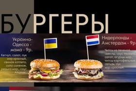 Фестиваль национальных бургеров в баре «Патриот»