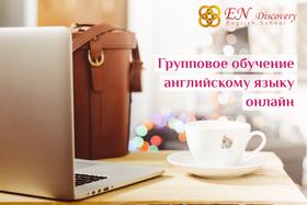 Бесплатные пробные онлайн-уроки по английскому языку