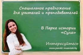 Специальное экскурсионное предложение для учителей, преподавателей средних специальных и технических учебных заведений и преподавателей вузов