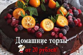 Домашние торты от 20 рублей!