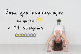 Йога для начинающих по утрам. Летний набор