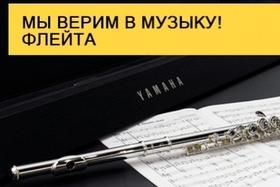 """Конкурс YAMAHA для детей """"мы верим в музыку"""" по классу флейты!"""