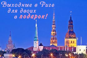 Выходные в Риге с проживанием в отеле Radisson Blu Daugava 4*