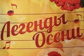 Легенды осени в «Васильках»