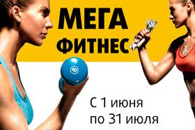 МЕГА Фитнес