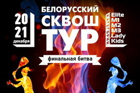 Белорусский сквош тур: финальная битва