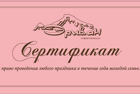 Сертификат на проведение праздника для молодой семьи