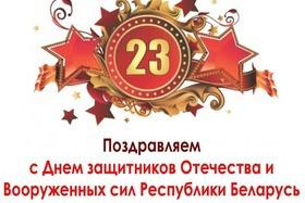 С Днем защитников Отечества и Вооруженных сил