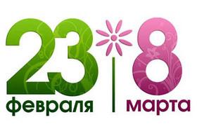 Поздравление коллег с 23 февраля и 8 марта в офисе!