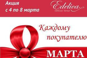 Весенние скидки и подарки ко Дню 8 Марта в «Edelica»!