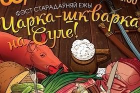 Фестиваль традиционной белорусской кухни «Чарка-шкварка на Суле»