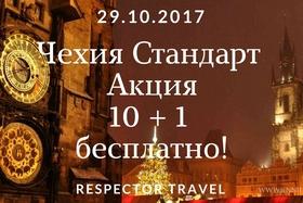 Каникулы в Праге! Акция для Групп: 10+1 бесплатно!