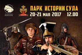 Фестиваль военно-исторической реконструкции  «БИТВА ЧЕТЫРЕХ ЭПОХ» (20-21 мая 2017)