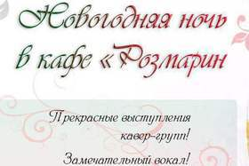 """Новогодняя ночь в кафе """"Розмарин"""""""