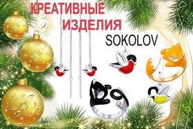 Новые креативные ювелирные изделия из серебра SOKOLOV!