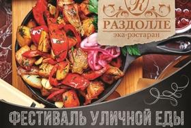 Фестиваль уличной еды