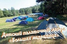 """Детский палаточный лагерь """"Большая медведица"""""""