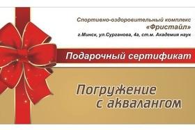 Подарочные сертификаты!