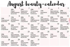 Красивые бонусы августа: beauty-календарь уже ждет вас!