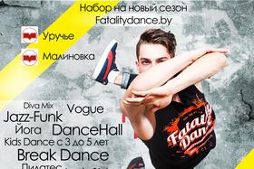 Набор в дневные и вечерние группы на новый танцевальный сезон 2016-2017