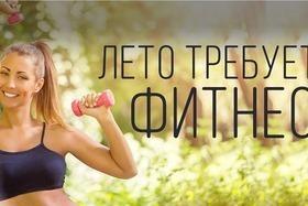Занятия по фитнесу, фейсбилдингу и лечебной физкультуре!