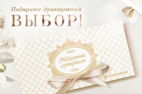 Подарочные сертификаты в сети наших магазинов