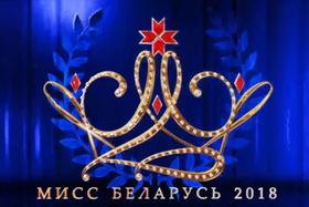 Республиканский конкурс «Мисс Беларусь» & Салон Студия CUTRIN