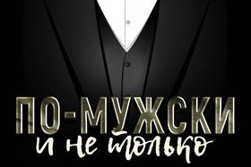По-мужски и не только: программа на 23-24 февраля