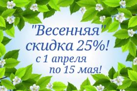 Акция «Весенняя» в санатории «Ислочь»! В период с 01.04.17 по 15.05.17 цены на путёвки снижены на 25%!