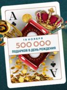 День Рождения казино «Опера»