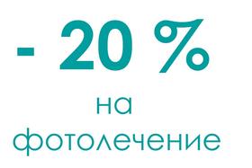 - 20% на фотолечение у доктора Савцикого