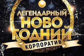"""Легендарный новогодний корпоратив в """"План Б"""""""