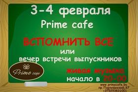 Встречайтесь с одноклассниками в Prime cafe