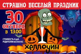 Хеллоуин в Карамельке