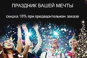 Скидка 10% при предварительном заказе