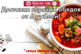 Доставка готовых обедов от 6 рублей!