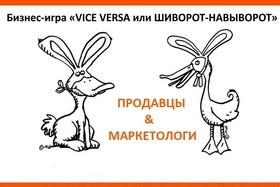 БИЗНЕС-ИГРА «VICE VERSA или Шиворот-Навыворот»