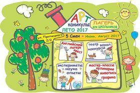 Летний городской Арт-лагерь для детей 6-12 лет в центре «Дарсай»! Смены в июне и августе.