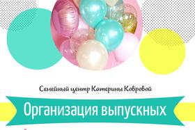 Организация выпускных в детских садах и школах